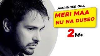Amrinder Gill - Meri Maa Nu Na Daseo