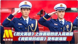 《烈火英雄》上映暑期档进入高潮期 《我和我的祖国》发布新海报【中国电影报道 | 20190802】