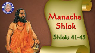 Shri Manache Shlok With Lyrics || Shlok 41 - 45  || Marathi Meditation Chants