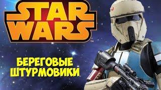 Звёздные Войны | Береговые штурмовики | Star Wars
