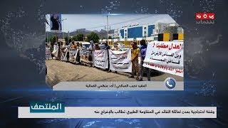 وقفة احتجاجية بعدن لعائلة القائد في المقاومة الطيري تطالب بالإفراج عنه