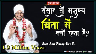 संसार में मनुष्य चिंता में क्यों रहता है ? Sant Kabir Katha || Sant Shri Asang Dev Ji Maharaj