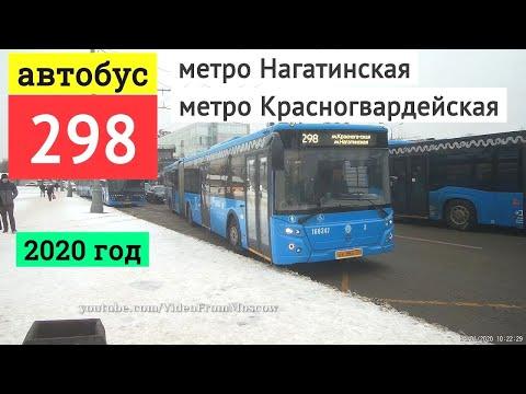 автобус 298 метро Нагатинская - метро Красногвардейская // 24 января 2020г