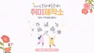 문화예술클래스 『취미제작소』 1회기 카드지갑 만들기