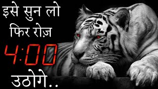 4 AM Wake Up Motivation By Deepak Daiya   Best Powerful Motivational video in hindi