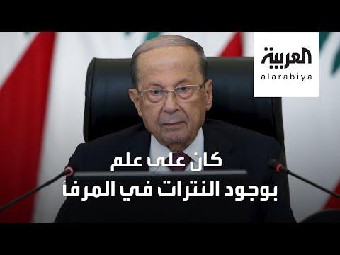كارثة.. عون ودياب تلقيا تحذيرا قبل تفجير بيروت  - نشر قبل 3 ساعة