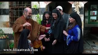 باب الحارة - يابي هاي بناتي و هدول نسواني التلاتة ! ليليا الأطرش و عباس النوري