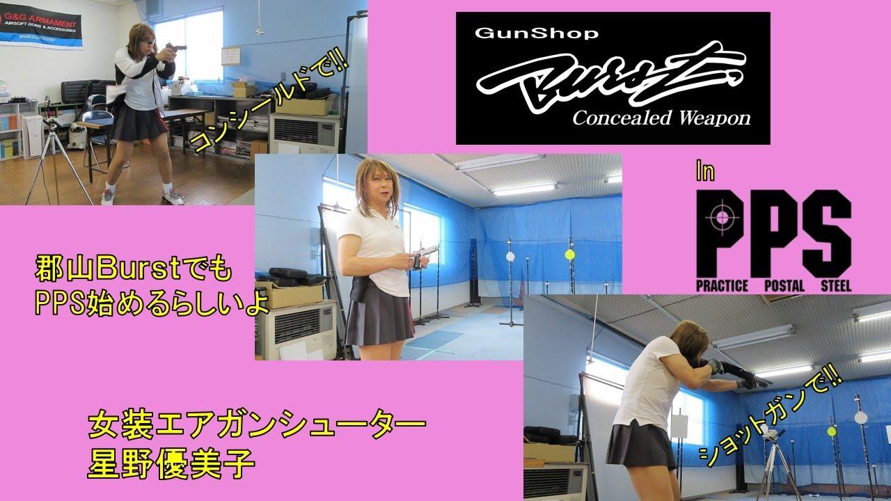 女装エアガンシューター優美子 郡山でもPPS始めます!!