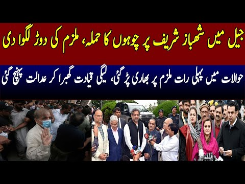 Shahbaz sharif is in big trouble due to lack of vvip facilities in jail. PMLN approached NAB Court.