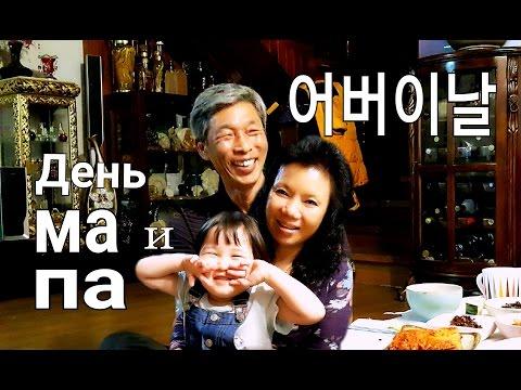 어버이날ㆍДень Ма и Па, день родителей в Южной Корее