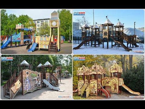 Детские площадки. Развивающие детские игровые спортивные комплексы /// 2016.05.30из YouTube · Длительность: 3 мин9 с