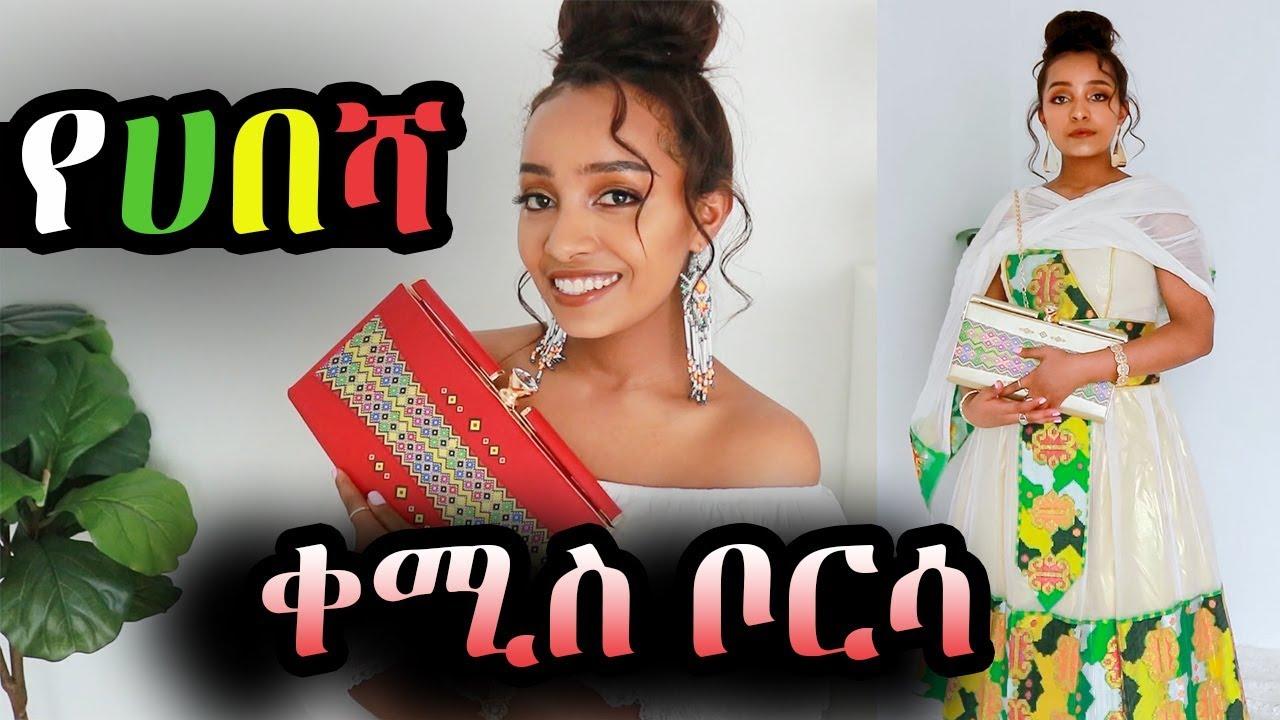አዲስ የሀበሻ ቀሚስ ቦርሳ ፡ Habesha Dress Dinner Clutch bags : Ethiopian Fashion, Outfit Ideas