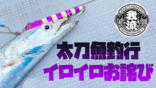 太刀魚ジギング釣行といろいろお詫び