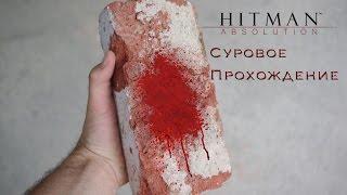 Гопник с Кирпичом   Hitman: Absolution суровое прохождение