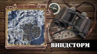 WoT: Карты. Виндсторм