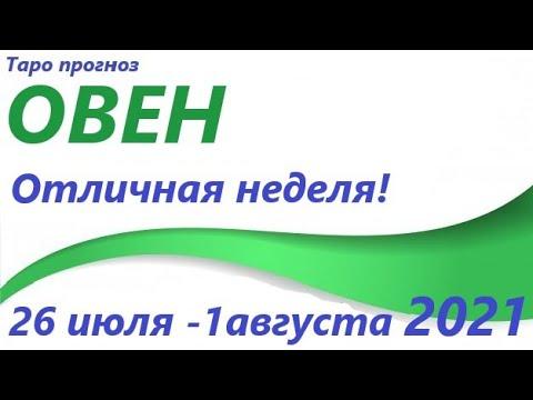 ОВЕН ♈ 26