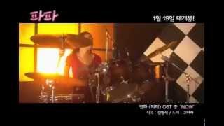NOW - Go Ah Ra (PAPA OST)