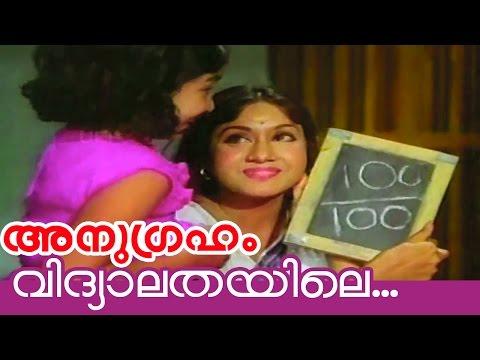 ANUGRAHAM  Malayalam Movie Song | Vidyaalathayile...