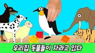 한국어ㅣ우리집 동물들이 자라고 있다 4, 동물 이름 맞추기, 유아 및 어린이 동물만화, 컬렉타ㅣ꼬꼬스토이