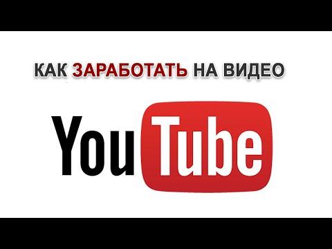 Заработок на видео в Ютубе, как зарабатывать на видео более 100 000 рублей в месяц