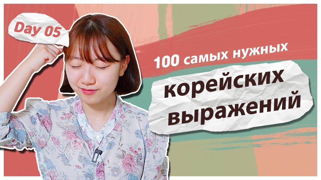 5 день -Учим с Чериш 100 нужных корейских выражений (больница,аптека) 한국어 100문장 외우고 초보 탈출하기 (병원, 약국)