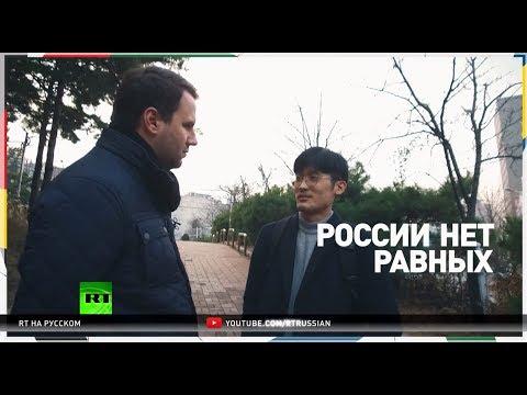 МОК отстранил Россию от участия в ОИ-2018 в Пхёнчхане : что думают об этом жители Сеула