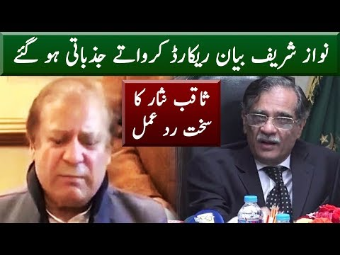 Nawaz Sharif Got Emotional In Front of Saqib Nisar? Neo News