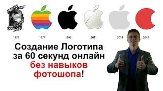Создание Логотипа за 60 секунд онлайн без навыков фотошопа!(, 2014-11-28T23:28:05.000Z)