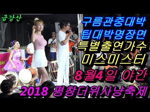 💗버드리 돈줄 허리띠 풀겠다는 선언💗 8월4일 야간 2018평창 더위사냥축제 초청공연