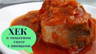 Рыба (Хек, Минтай) в Томатном Соусе с Овощами. Хек в Томате Рецепт