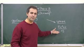 Алгебра 8. Урок 1 - Рациональное выражение и его ОДЗ