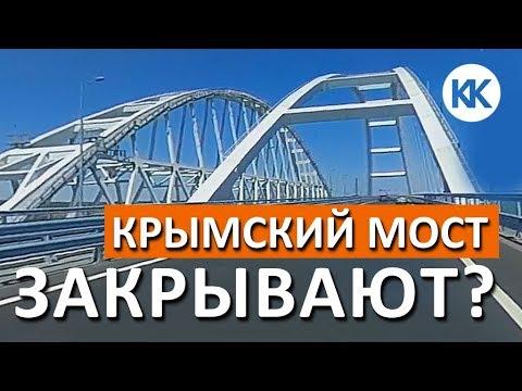 ВНИМАНИЕ! Крымский мост ЗАКРЫВАЮТ! Первый поезд в Крым. Капитан Крым
