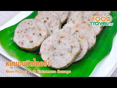 หมูยอพริกไทยดำ | FoodTravel ทำอาหาร - วันที่ 08 Mar 2019