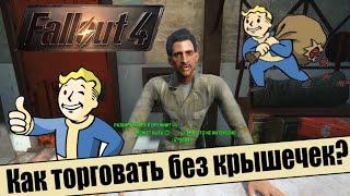 Fallout 4 - Как торговать без крышечек