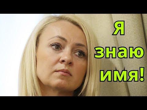«Я знаю имя любовницы!» : Яна Рудковская сделала ошеломляющее заявление