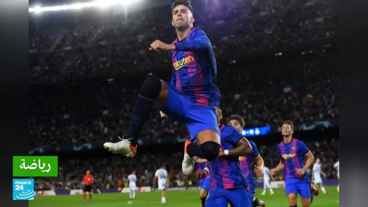 بيكي يقود نادي برشلونة لفوز ثمين ويحافظ على آماله في دوري أبطال أوروبا  - 11:56-2021 / 10 / 21