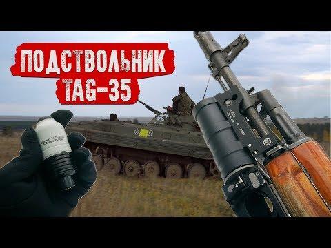 TAG-35 - ПОДСТВОЛЬНИК НА ВЫШИБНОМ ЗАРЯДЕ ОТ TAGINN. СТРАЙКБОЛЬНЫЙ ГРАНАТОМЕТ ГП-34.