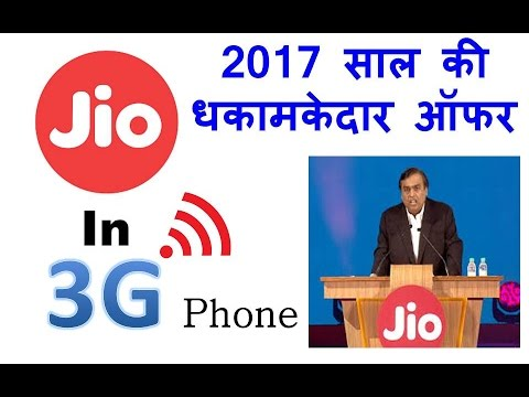 Jio In 3G | Use Jio Sim In 3G Mobile #2017 | New Year Offer