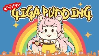 【Acapella】Giga Pudding Puddi Puddi Song Cover 超ギガプリン3.0の歌/全部ぽち【多重録音で歌ってみた】