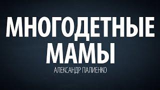 Многодетные мамы. Александр Палиенко.