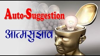 Part 3 Inspirational Video on Auto-Suggestion for Subconscious Mind in India by Vivek Bindra