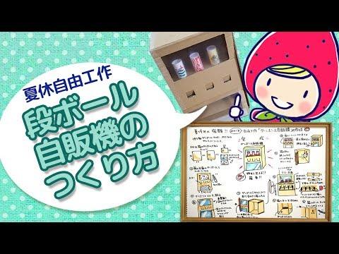 【夏休みの宿題】自由工作で段ボール自販機を絵日記で描いてみた!