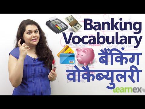 Banking Vocabulary (बैंकिंग वोकैब्युलरी)  – Learn English speaking through Hindi