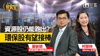 【iM會客室】資源股仍能跑出? 環保股有望接棒 (精華片段)