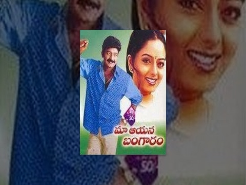 Maa Aayana Bangaram Telugu Full Movie