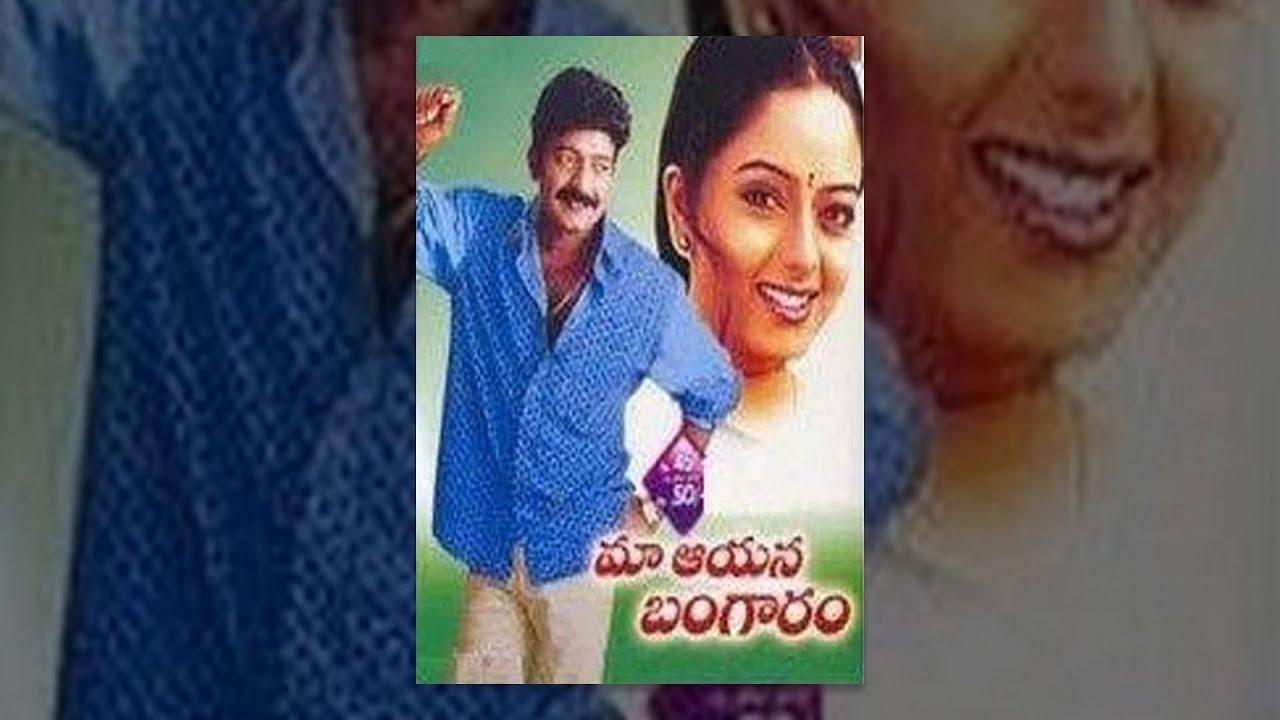 Maa Aayana Bangaram Telugu Full Movie