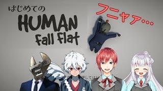 [LIVE] はじめてのHUMAN Fall Flat-工具視点-