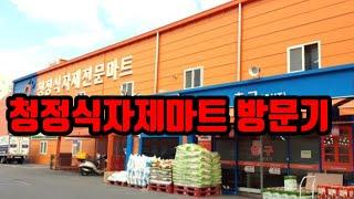 오춘봉TV 생방송 대전삼성동청정식자재도매마트 방문기
