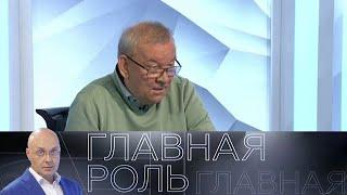 Владимир Урин. Главная роль. Эфир 13.09.2021 @Телеканал Культура