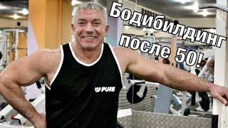 Бодибилдинг после 50!!! Олег Лаппалайнен!!! Часть 3!